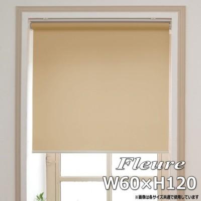 ロールスクリーン 防炎 室内 間仕切り パーテーション W60×H120cm 日本製 ライトブラウン