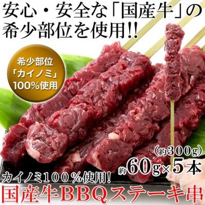 希少部位「カイノミ」100%使用!!国産牛BBQステーキ串約60g×5本(約300g)[A冷凍]