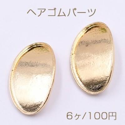 ヘアゴムパーツ ミール皿 オーバル 22x36mm ゴールド 【6ヶ】