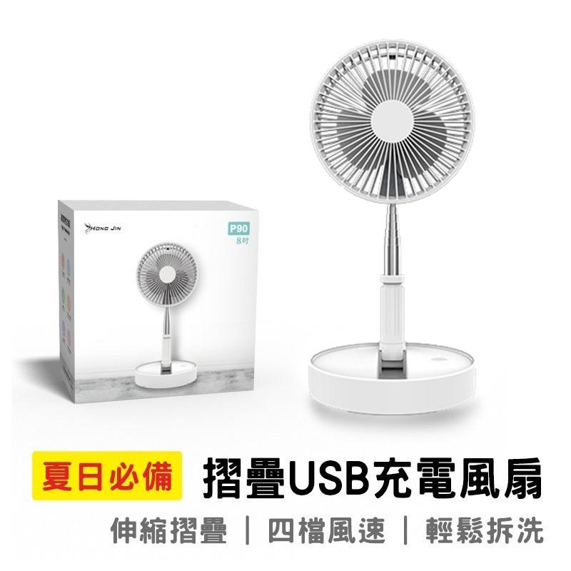 宏晉 HongJin P90 8吋伸縮折疊風扇 折疊伸縮風扇 伸縮立扇  USB風扇 落地扇 直立扇 電風扇 露營風扇