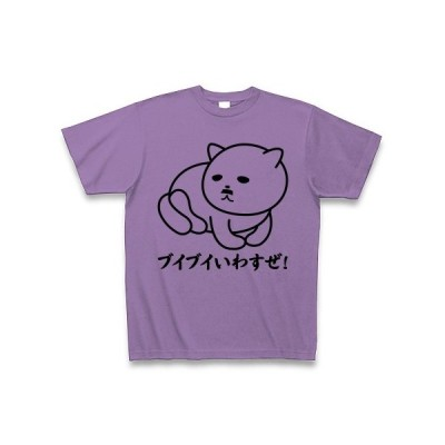 「ブイブイいわすぜ!」ちょび髭オヤジねこ Tシャツ(ライトパープル)