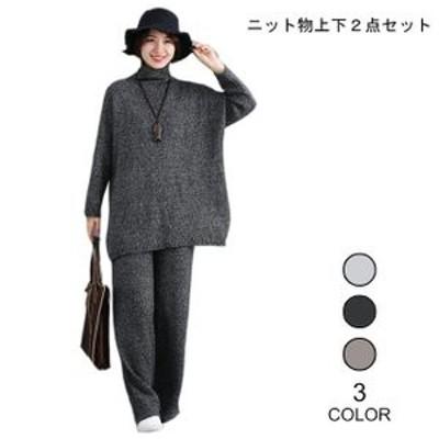 レディース ニットセーター ニットパンツ 上下2点セット ゆったり セーター ワイドパンツ 女性用 ニットトップス 春秋物 セットアップ