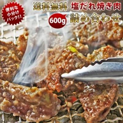【 送料無料 】【 お中元 】 焼き肉 3種類 詰め合わせ 600g 塩だれ 梅セット やわらか ジューシー BBQ バーベキュー 牛 惣菜 おつまみ 家