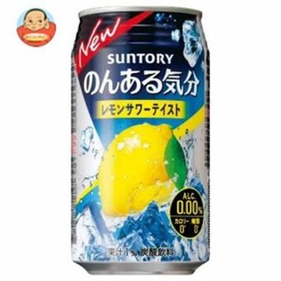 送料無料 サントリー のんある気分 レモンサワーテイスト 350ml缶×24本入