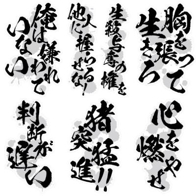 壁、扉用 ウォールステッカー シール アニメ ドラマ セリフ 名言 壁装飾 鬼滅の刃