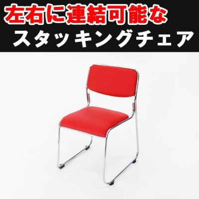 横連結 横連結可能 左右連結 左右連結可能 連結 連結可能 ミーティングチェア 会議イス 会議椅子 スタッキングチェア パイプチェア 1脚 レッド