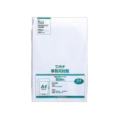 マルアイ 封筒 A4 角形2号 角2 白封筒 ホワイト テープ付 50枚 PKO-521W