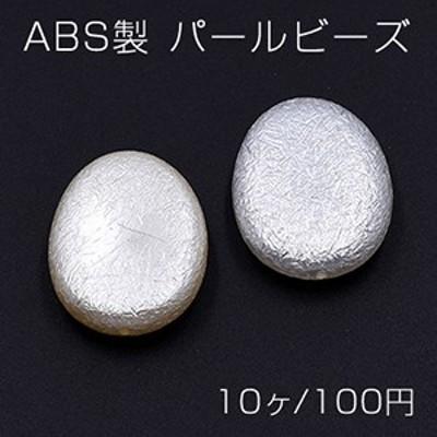 ABS製 パールビーズ オーバル 24×30mm【10ヶ】