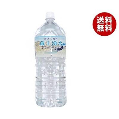 送料無料 樹氷の恵み 蔵王湧水 2Lペットボトル×6本入