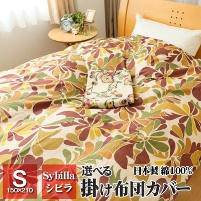 シビラ 掛け布団カバー シングル 150×210cm 綿100% 日本製 Sybilla アルコス / ボルベール