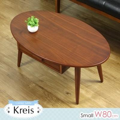 【送料無料】北欧デザインオーバルテーブル 引き出し付(1杯)