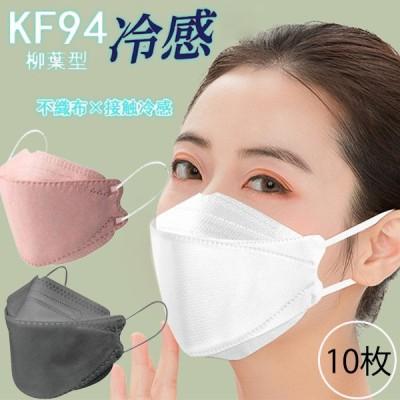 【全国マスク工業会】日本製規格 マスク 不織布 夏用 カラー KF94 冷感マスク 冷感不織布マスク 10枚 ひんやりマスク 接触冷感 プリーツ式 飛沫防止 ウイルス
