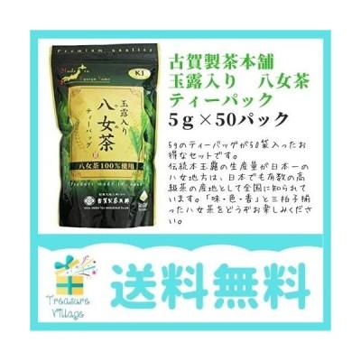 八女茶 ティーパック 古賀製茶 ティーバッグ 玉露 新茶 5gx50パック 送料無料 15時までのご注文で当日出荷