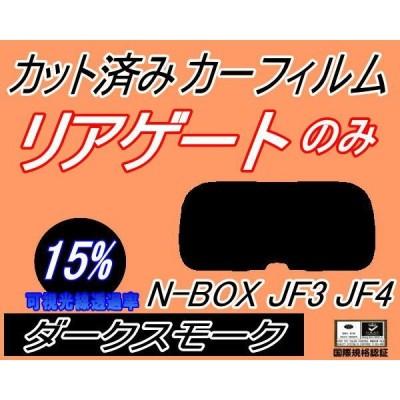 リアガラスのみ (s) N-BOX JF3 JF4 (15%) カット済み カーフィルム JF3 JF4 ホンダ