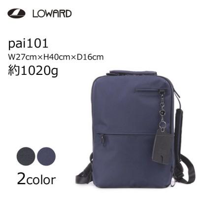 LOWARD ロワード Pid PAI101 Presto(プレスト) pai101 ビジネスリュック 抗菌・防臭・撥水加工