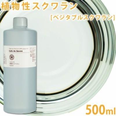 植物性スクワラン [ベジタブルスクワラン] 500ml 【手作り石鹸/手作りコスメ/植物性/スクワランオイル】