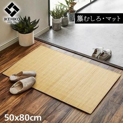 籐 マット キッチン 玄関 自然素材 ひんやり インドネシア産 むしろ 約50×80cm