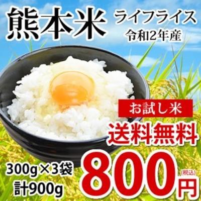 米 お試し 送料無料 熊本米 ライフライス 計900g(300g×3袋) お取り寄せ 熊本県産100% お米 コシヒカリ ヒノヒカリ