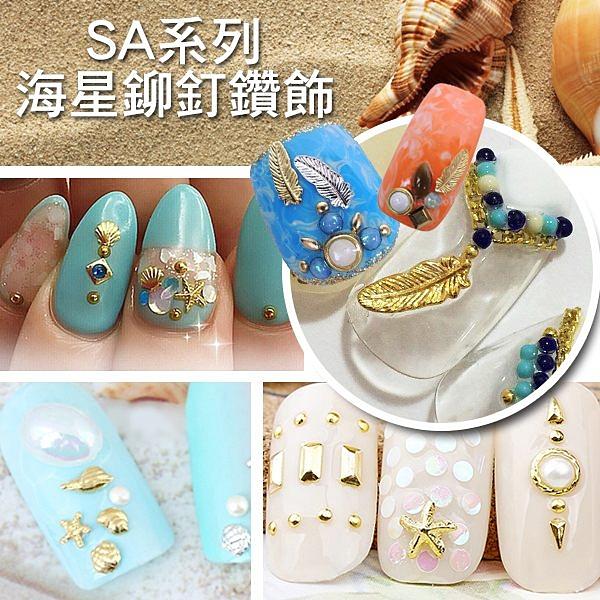 5入日系金銀海星鉚釘鑽飾(SA系列) 堆鑽/珍珠/金屬飾品/幻彩AB美鑽 Nails Mall