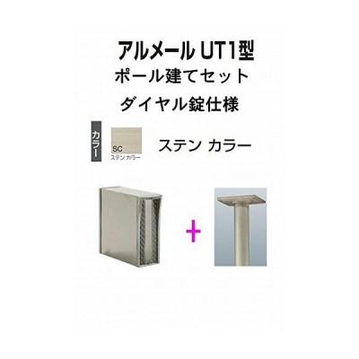 四国化成 郵便ポスト ポール建て 縦型 アルメール UT1型 ステンカラー ダイヤル錠