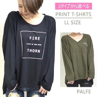 ロンT 大きいサイズ LLサイズ チュニック ビッグロンT Tシャツ プリントTシャツ ロゴプリント 長袖 ゆうパケット便送料無料