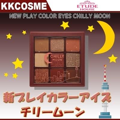 Etude House エチュードハウス プレイカラーアイズ チリムーン 各0.7g 9色 アイシャドウパレット シャドウパレット 韓国コスメ