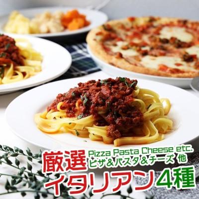 冷凍配送 代引不可 厳選おうちイタリアン Aセット 簡単 惣菜 イタリアン セット フルコース ピザ パスタ ボロネーゼ チーズ 送料無料 離島除