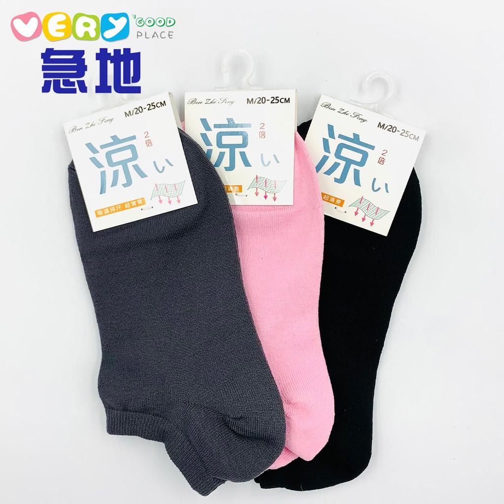 0012超細涼感船型襪 襪子【台灣製MIT】