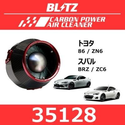 BLITZ ブリッツ カーボンパワーエアクリーナー トヨタ 86 スバル BRZ〔35128〕