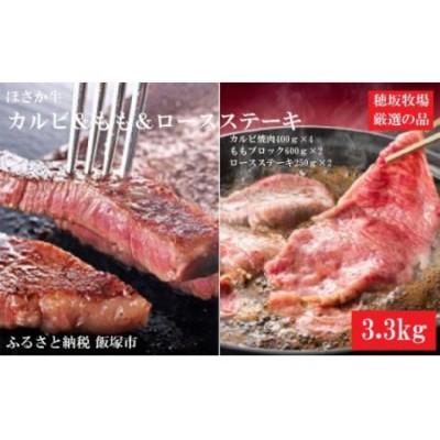【J-004】ほさか牛 カルビ&もも&ロースステーキ 3.3kg