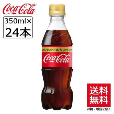 コカ・コーラ ゼロカフェイン 350mlPET×24本 コカ・コーラ社製品 炭酸 ペットボトル ダイエットコーラ カフェインレス 送料無料