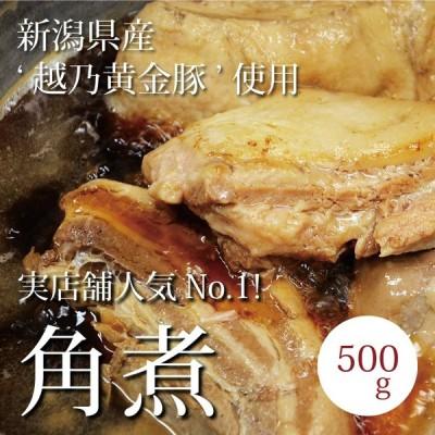 角煮 国産豚肉 500g 実店舗人気No.1!3日間煮込んだとろぷる角煮