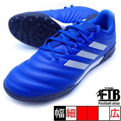 コパ 20.3 TF アディダス adidas EH1490 ブルー×シルバー サッカー トレーニングシューズ