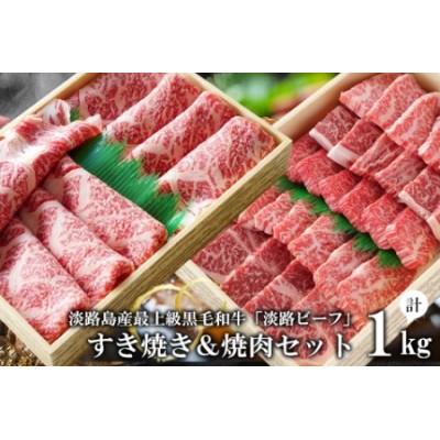 at04018 【淡路ビーフ】すきやき&焼肉セット1kg