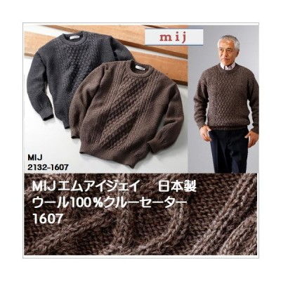 1607)MIJ(エムアイジェイ)日本製ウール100%クルーセーター