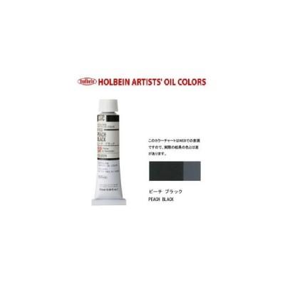 ホルベイン油絵具6号(20ml) H153 ピーチブラック