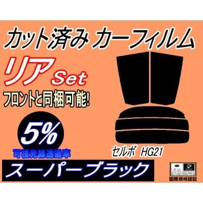 リア (s) セルボ HG21 (5%) カット済み カーフィルム HG21S スズキ