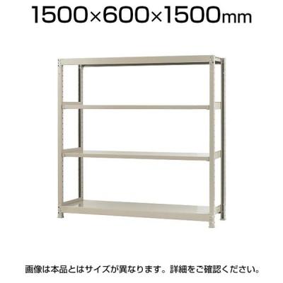 本体 スチールラック 軽中量 200kg-単体 4段/幅1500×奥行600×高さ1500mm/KT-KRS-156015-S4
