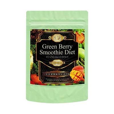 グリーンベリースムージーダイエット トロピカルマンゴ−味 300g ダイエットドリンク 置き換えダイエット