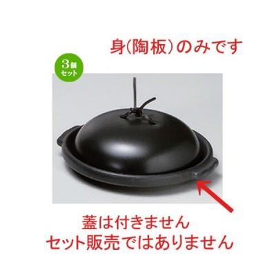 3個セット ☆ 耐熱調理器 ☆黒6.0陶板 (身のみ) [ 18.3 x 16.7 x 2.6cm 450g ] 【 洋食器 飲食店 業務用 】