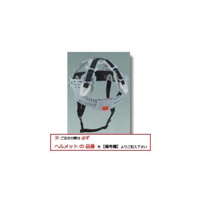 トーヨーセフティー ヘルメット用内装 OTE型内装一式(内装+アゴヒモC-1付)No.214F〜260用