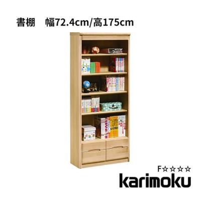 カリモク 書棚 HT2365 Utility シェルフ オーク 木製 送料無料