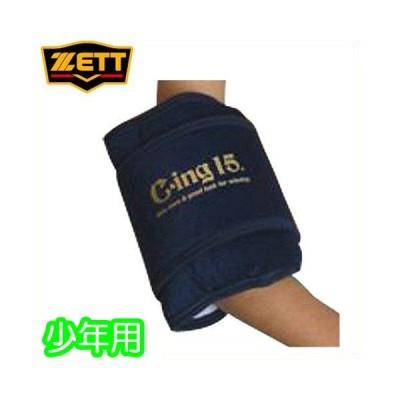 (即日発送)野球 アイシング 冷却用ジュニアサポーター ゼット シーイング15 (ヒジ・足首・ヒザ用) AIC2600J