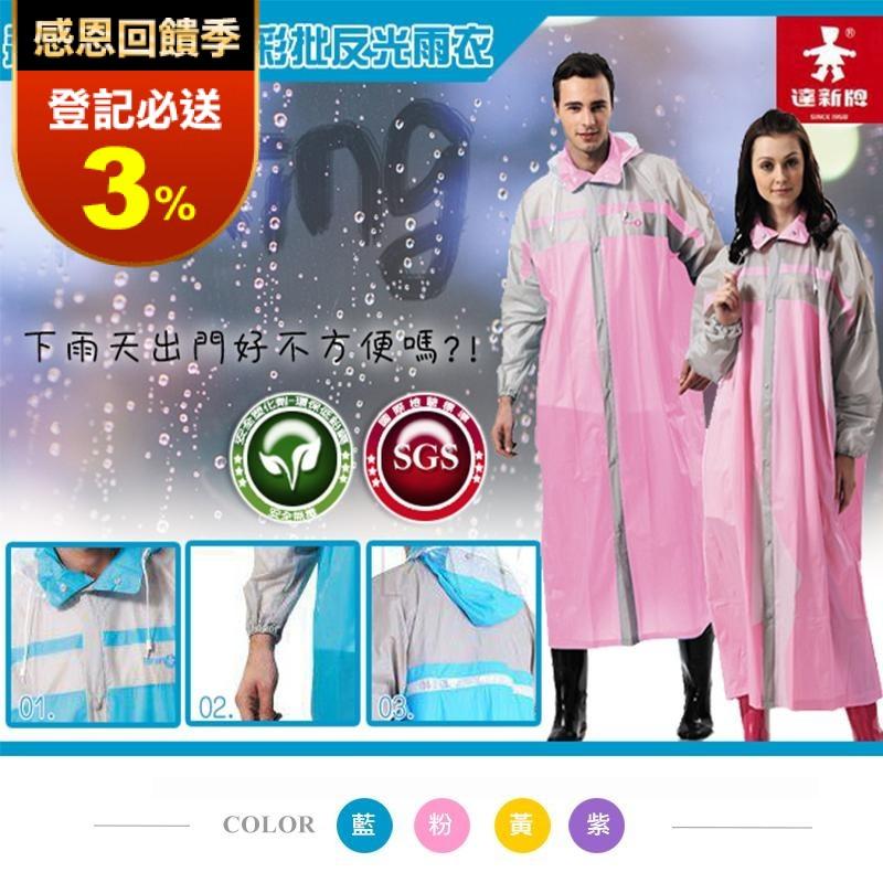 達新牌安全反光防風雨衣 設計家第三代