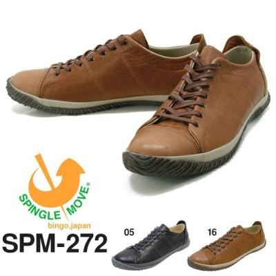 スニーカー SPINGLE MOVE スピングルムーブ メンズ レディース SPM272 オイルワックスレザー 本革 レザーシューズ 靴 送料無料