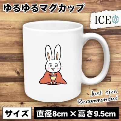 うさぎ おもしろ マグカップ コップ ウサギ 卯 兎 着物 陶器 可愛い かわいい 白 シンプル かわいい カッコイイ シュール 面白い ジョーク ゆるい プレゼント プ