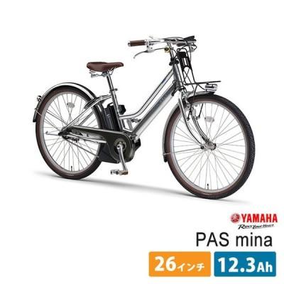 PAS MINA(パス ミナ)(PA26GGM1J) 26インチ 2021モデル/ヤマハ電動自転車  送料プランA 23区送料2700円(注文後修正)