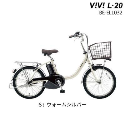 電動自転車 電動アシスト自転車 20インチ ビビL20 BE-ELL032 S:ウォームシルバー 2020年モデル パナソニック 12.0Ah 3段変速【防犯登録無料】