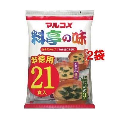 生みそ汁 料亭の味 ( 21食入*2コセット )/ 料亭の味 ( 味噌汁 )