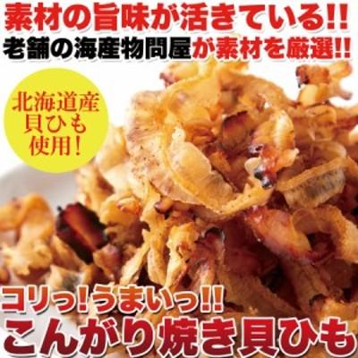 北海道産貝ひも 70g×2袋 送料無料 抜群の歯応えと旨みで通も唸る!!